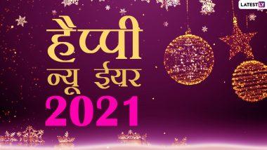 Countdown to New Year 2021 Greetings: इन शानदार HD Digital Cards, WhatsApp Stickers, Instagram Gifs, Facebook Wishes के जरिए सबसे कहें हैप्पी न्यू ईयर