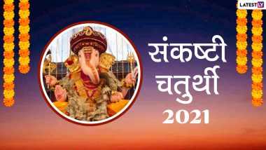 Sankashti Chaturthi Vrat In Year 2021: Sankashti Chaturthi, popular with Lord Ganesha, see the complete list of dates for this fast in the year 2021
