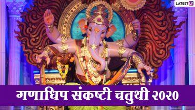 Ganadhipa Sankashti Chaturthi 2020: कब है गणाधिप संकष्टी चतुर्थी? जानें भगवान गणेश की पूजा विधि, मंत्र, शुभ मुहूर्त और इसका महात्म्य