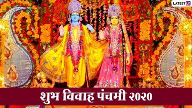 Vivah Panchami 2020 Wishes: भगवान राम-माता सीता के इन मनमोहक HD Images, GIF Greetings, Wallpapers के जरिए दें विवाह पंचमी की बधाई