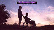 International Disabled Persons Day 2020: विश्व विकलांगता दिवस के दिन जानें क्या है 'निशक्त व्यक्ति अधिकार विधेयक, 2016'