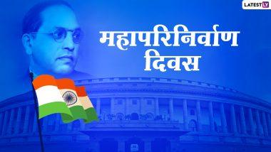 Mahaparinirvan Diwas 2020 Hindi Messages: महापरिनिर्वाण दिवस पर इन WhatsApp Stickers, Shayari, GIF Images,  Wallpapers के जरिए डॉ. बाबासाहेब आंबेडकर को दें श्रद्धांजलि
