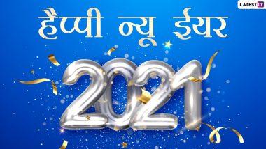 Happy New Year 2021: दुनिया के किस देश में सबसे पहले होगा नए साल का आगाज, देखें न्यू ईयर 2021 के स्वागत का सही समय और राष्ट्रों की पूरी लिस्ट