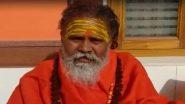 अखिल भारतीय अखाड़ा परिषद के अध्यक्ष महंत नरेंद्र गिरी के निधन पर पीएम मोदी और सीएम योगी  ने जताया दुख, आत्मा की शांति के लिए ईश्वर से की प्रार्थना