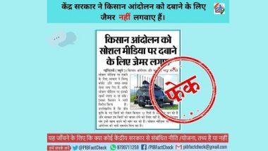 Fact Check: केंद्र सरकार ने किसान आंदोलन दबाने के लिए जैमर लगाए हैं? सोशल मीडिया पर वायरल इस खबर की जानें सच्चाई