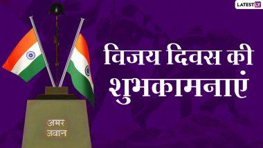 Vijay Diwas 2020 Hindi Wishes: विजय दिवस के इन शानदार WhatsApp Stickers, Facebook Messages, GIF Images के जरिए दें प्रियजनों को शुभकामनाएं