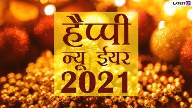New Year 2021 Wishes & HD Images: हैप्पी न्यू ईयर! नए साल के पहले दिन भेजें ये आकर्षक WhatsApp Stickers, GIF Greetings और वॉलपेपर्स