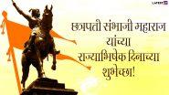 Chhatrapati Sambhaji Maharaj Rajyabhishek 2021 Images: छत्रपति संभाजी महाराज के राज्याभिषेक दिवस पर ये मराठी WhatsApp Messages, Wishes, Greetings, भेजकर दें शुभकामनाएं!