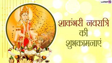 Shakambari Navratri Greetings 2021: शाकंभरी नवरात्रि पर ये WhatsApp Stickers, GIF Images, Photo SMS, Wallpapers भेजकर दें शुभकामनाएं!
