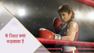 Yeh Rishta Kya Kehlata Hai में आएगा नया ट्वीस्ट, शिवांगी जोशी बॉक्सर बन करेगी एंट्री