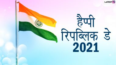 Happy Republic Day Wishes 2021: गणतंत्र दिवस पर ये WhatsApp Stickers, Messages, GIFs और Quotes भेजकर दें बधाई