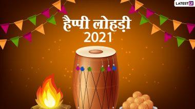 Lohri 2021 Songs: इन पारंपरिक पंजाबी गीतों के साथ धूमधाम से मनाएं लोहड़ी का त्योहार (Watch Videos)