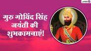 Guru Gobind Singh Jayanti Wishes 2021: गुरु गोविंद सिंह की जयंती पर ये HD Photos, GIF Greetings, WhatsApp Stickers भेजकर दें बधाई