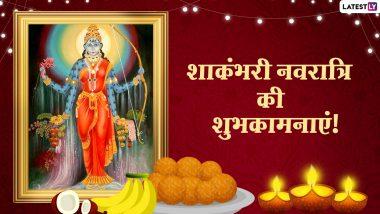 Shakambari Navratri Wishes 2021: शाकंभरी नवरात्रि पर ये WhatsApp Stickers, GIF Images, Photo SMS, Wallpapers भेजकर दें शुभकामनाएं!