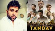 Tandav Row: 'तांडव' सीरीज के विवादित सीन्स में होगा बदलाव, अली अब्बास जफर ने माफी मांगते हुए जारी किया बयान