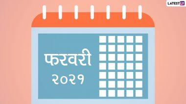 February 2021 Festival Calendar: फरवरी महीने में पड़ेगें कई व्रत और त्योहार, यहां देखें पूरी लिस्ट