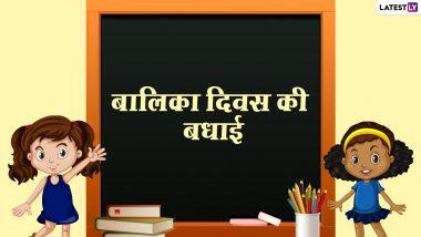 National Girl Child Day 2021 Hindi Messages: राष्ट्रीय बालिका दिवस की बधाई! इन प्यारे Quotes, WhatsApp Stickers,  Greetings, GIFs, Images से बनाएं इस दिन को खास