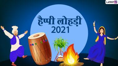Lohri 2021: क्यों मनाई जाती है लोहड़ी, जानें लोहड़ी में अग्नि का क्या महत्व है