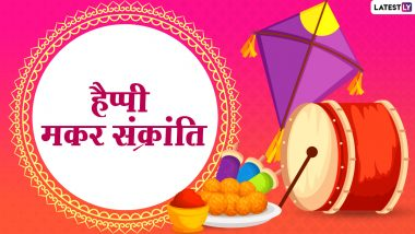 Happy Makar Sankranti 2021 Messages: Happy Makar Sankranti!  Send these WhatsApp Stickers, Facebook Greetings, Photo SMS and Quotes to relatives