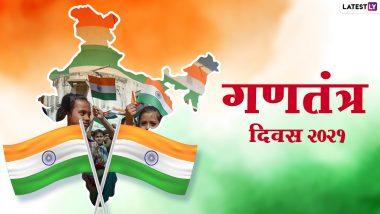 Happy Republic Day Greetings 2021: गणतंत्र दिवस पर ये WhatsApp Stickers, Messages, GIFs और Quotes भेजकर दें बधाई