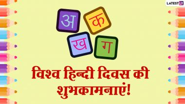 World Hindi Day 2021 Wishes: विश्व हिंदी दिवस पर ये WhatsApp Stickers, GIF, HD Images और Greetings भेजकर दें शुभकामनाएं