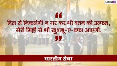 Indian Army Day 2021 Quotes: दिल में देशभक्ति का अलख जगाते हैं भारतीय सेना के ये 10 प्रेरणादायी कोट्स, आर्मी डे पर प्रियजनों के साथ करें शेयर