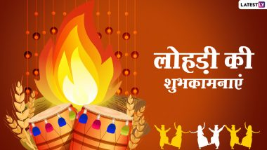 Lohri 2021 Hindi Messages: Wish Lohri to friends and relatives, send these great WhatsApp Stickers, Facebook Greetings, Quotes and images