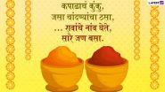 Haldi Kumkum 2021 Ukhane in Marathi: इन मजेदार उखाणे के साथ हल्दी-कुमकुम कार्यक्रम को बनाएं खास