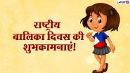 National Girl Child Day 2021 Wishes: राष्ट्रीय बालिका दिवस की शुभकामनाएं! भेजें ये हिंदी WhatsApp Stickers, Facebook Messages, GIF Images और कोट्स