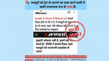 Fact Check: क्या वाकई टीटीई ने दो मजदूरों को राजधानी एक्सप्रेस से अभद्र शब्द कहकर नीचे उतार दिया? PIB ने की खबर सत्यता की जांच