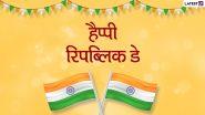 Happy Republic Day 2021 Messages: हैप्पी रिपब्लिक डे! दोस्तों-रिश्तेदारों को भेजें ये हिंदी WhatsApp Stickers, Facebook Greetings, Quotes और GIF Images