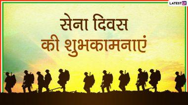 Indian Army Day 2021 Wishes: भारतीय सेना दिवस का मनाएं जश्न, अपनों को भेजें ये WhatsApp Stickers, Facebook Messages और GIF Greetings