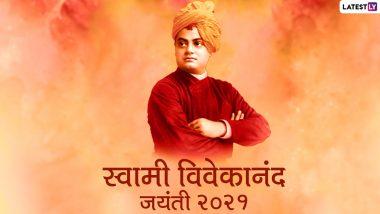 Swami Vivekananda Jayanti 2021 Wishes: स्वामी विवेकानंद जयंती की बधाई! अपनों को भेजें ये हिंदी WhatsApp Stickers, Facebook Messages और GIF Images