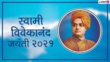 Swami Vivekananda 10 Great Thoughts: 'संघर्ष जितना कठिन होगा, जीत उतनी ही शानदार होगी' पढ़ें स्वामी विवेकानंद के ऐसे ही 10 महान विचार