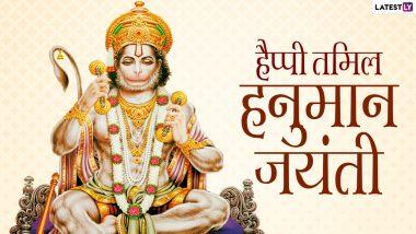 Tamil Hanuman Jayanti 2021 Messages: हैप्पी तमिल हनुमान जयंती! इन भक्तिमय WhatsApp Stickers, Facebook Greetings, Images के जरिए दें बधाई