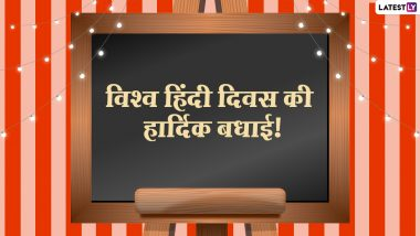 World Hindi Day 2021: विश्व में बढ़ रही है हिंदी की स्वीकार्यता, सभी सीमाओं को पार कर आगे बढ़ रही है यह भाषा