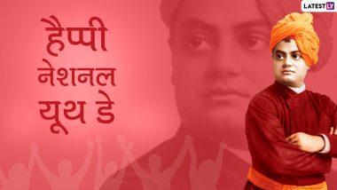 National Youth Day 2021 Messages: हैप्पी नेशनल यूथ डे! प्रियजनों को भेजें ये हिंदी Quotes, WhatsApp Stickers, HD Images और Facebook Greetings