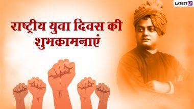 National Youth Day 2021 Hindi Wishes: राष्ट्रीय युवा दिवस पर इन WhatsApp Stickers, Facebook Messages, GIF Greetings, Images के जरिए दें शुभकामनाएं