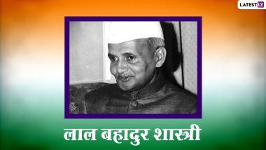 Lal Bahadur Shastri Jayanti 2021: स्वभाव से सरल, सहज व सौम्य, मगर फैसला लेने में कठोर थे शास्त्री जी!