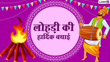 Happy Lohri 2021 Wishes: Hearty congratulations to Lohri!  Send this love filled Hindi Quotes, WhatsApp Stickers, Facebook Messages and HD Photos to loved ones