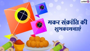 Makar Sankranti 2021 Wishes: On the auspicious occasion of Makar Sankranti, give best wishes through these Hindi WhatsApp Stickers, Facebook Messages, GIF Images, Quotes
