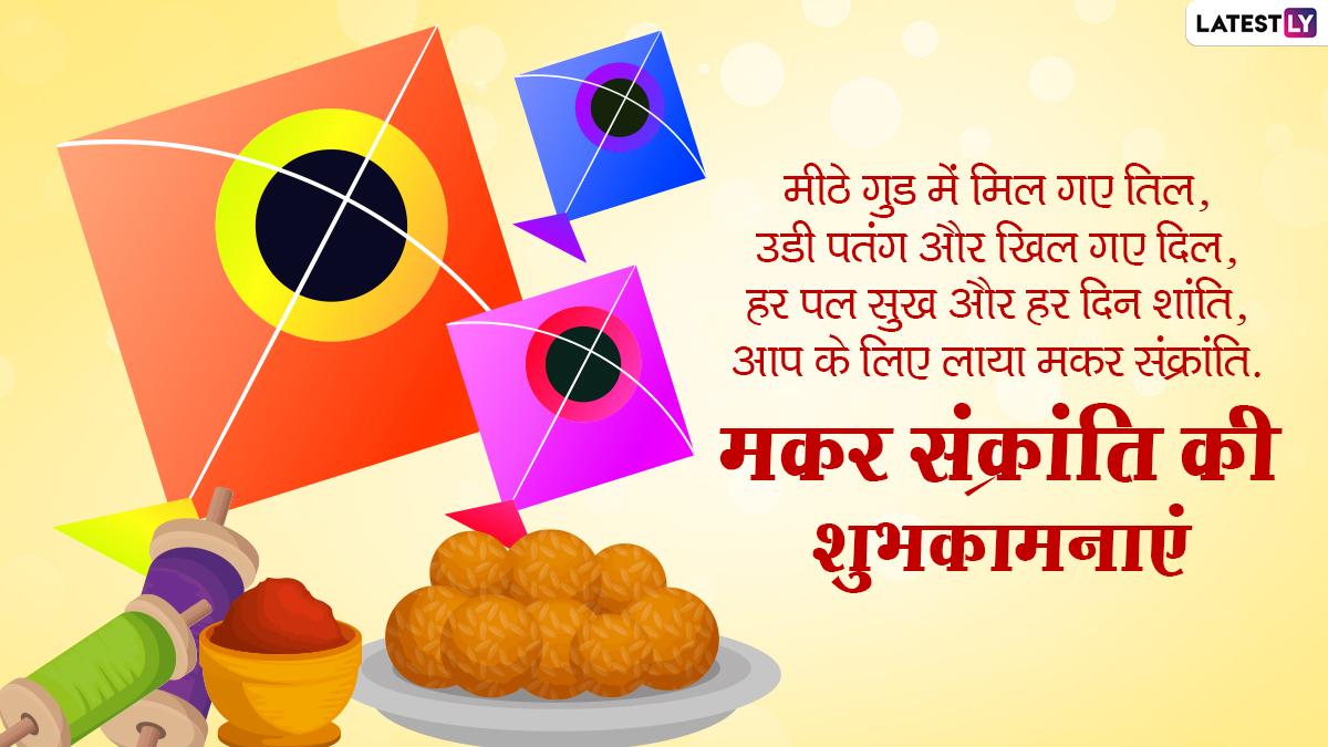 Makar Sankranti 2021 Wishes: On the ...