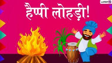 Happy Lohri Messages 2021: लोहड़ी के शुभ पर्व पर WhatsApp Stickers, Facebook Greetings, SMS, GIF Images, Wallpapers के जरिए मैसेज भेजकर अपने रिश्तेदारों को दें बधाई