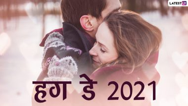 Hug Day Greetings 2021: हग डे पर ये WhatsApp Stickers, GIF, Photo SMS, Wallpapers के जरिए दें बधाई