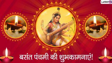 Basant Panchami Wishes 2021: बसंत पंचमी पर Quotes, WhatsApp Status, Facebook Greetings, HD Images भेजकर दें शुभकामनाएं