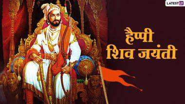 Happy Shivaji Jayanti Greetings 2021: शिवाजी जयंती पर ये WhatsApp Stickers, GIF Greetings, Photo SMS भेजकर दें बधाई