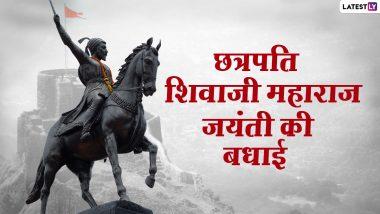 Shivaji Jayanti Messages 2021: शिवाजी जयंती पर ये WhatsApp Stickers, GIF Greetings, Photo SMS भेजकर दें बधाई