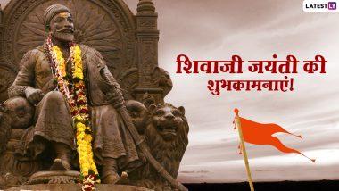 Shivaji Jayanti Wishes 2021: शिवाजी जयंती पर ये WhatsApp Stickers, GIF Greetings, Photo SMS भेजकर दें बधाई