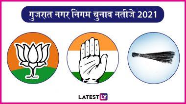 Gujarat Civic Polls Result 2021: गुजरात की सभी 6 नगर निगमों में बीजेपी नंबर वन, सूरत में AAP से पिछड़ी कांग्रेस, AIMIM का भी खुला खाता