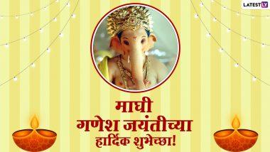Ganesh Jayanti 2021 Wishes: माघी गणेश जयंती के शुभ अवसर पर इन मराठी WhatsApp Stickers, Facebook Messages, GIF Images के जरिए दें शुभकामनाएं